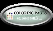 தமிழ் கட்டுரைகள் (Tamil Katturaigal)