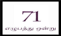 tamil classes for kids tamil lessons   numbers in tamil words